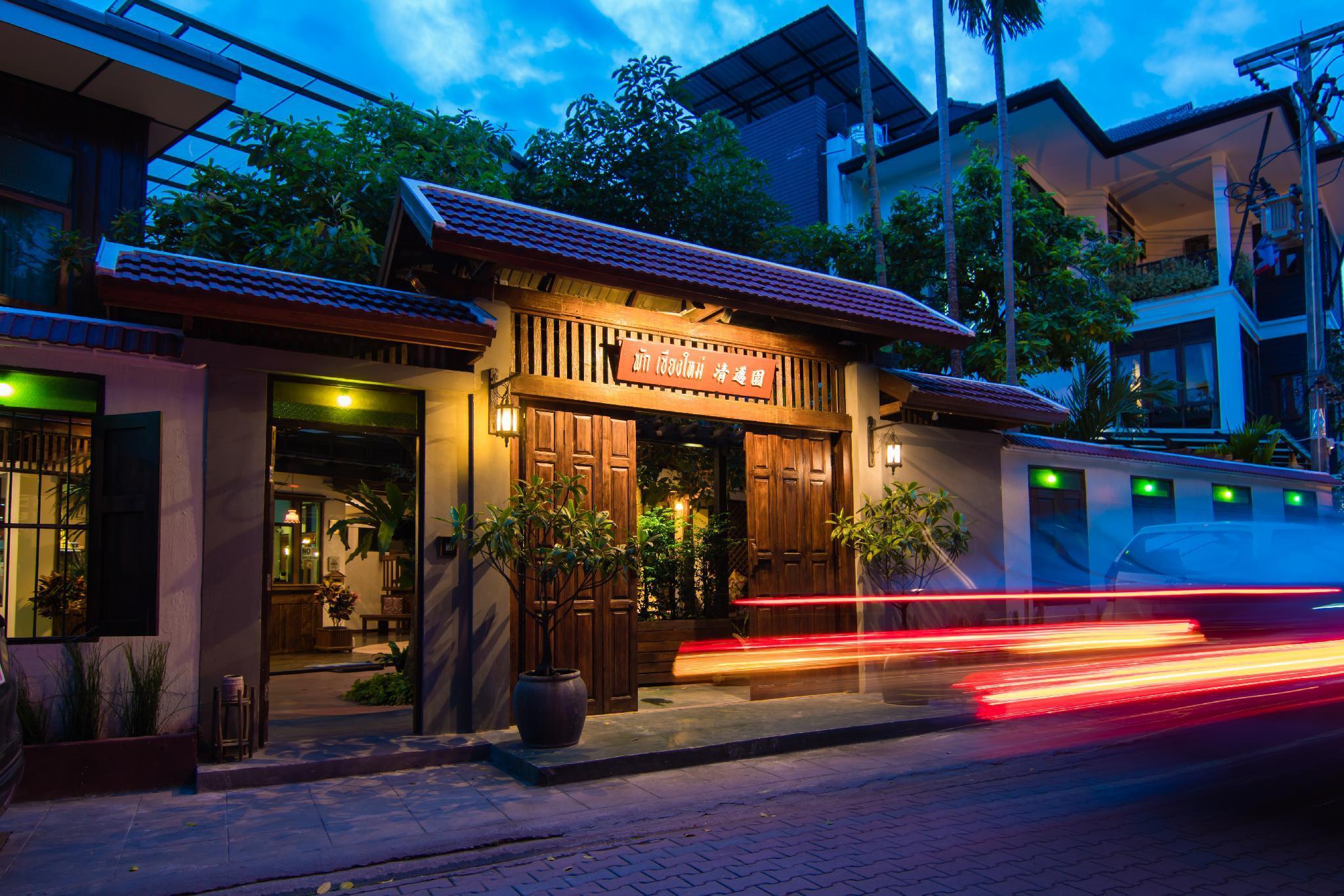 ดูกันชัดๆ พักเชียงใหม่ เกสต์เฮาส์ (Pak Chiang Mai Guesthouse) ลดกระหน่ำ