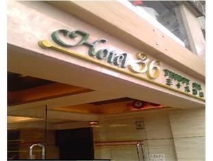 Hotel 36 Hong Kong - Entrance