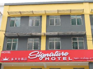 Signature Hotel at Bangsar South
