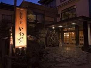 Shunsai No Yado Iwayu Ryokan