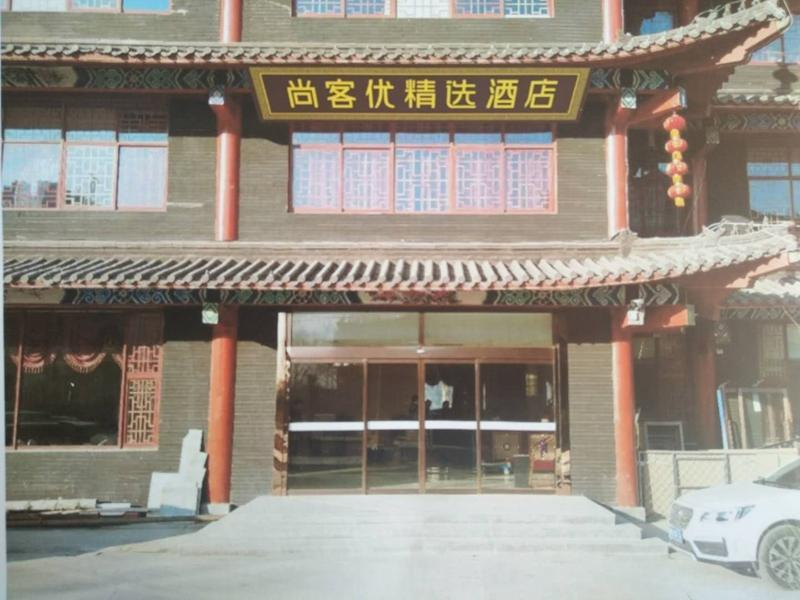 Thank Inn Plus Hotel Shandong Dezhou NingJin County Debai Square
