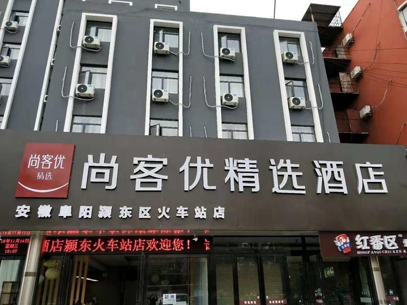 Thank Inn Plus Hotel Anhui Fuyang Yingdong District Railway Station