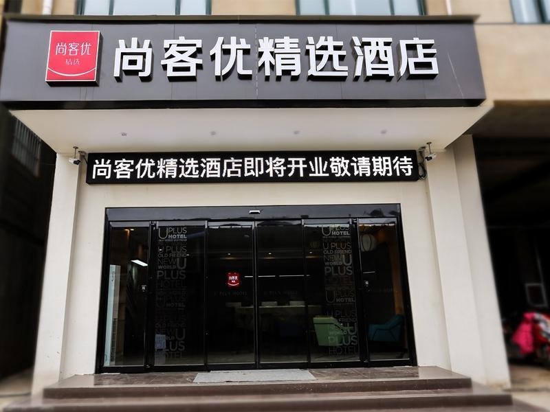 Thank Inn Plus Hotel Henan Zhengzhou Airport Area Peking University Affiliated Middle School
