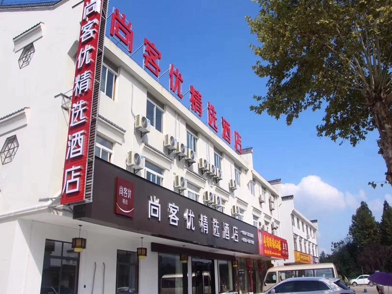 Thank Inn Plus Hotel Anhui Chizhou Jiuhuashan Scenic Area Yonghua Road