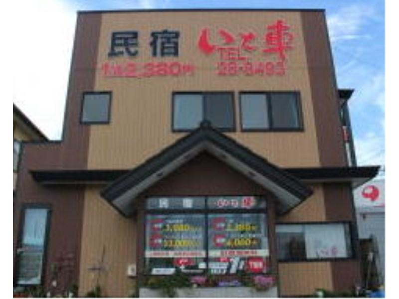 Itoguruma