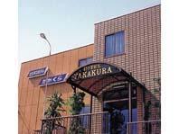 Business Hotel Takakura