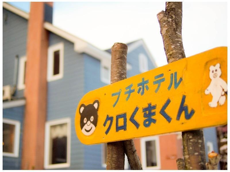 Petit Hotel Kurokumasan