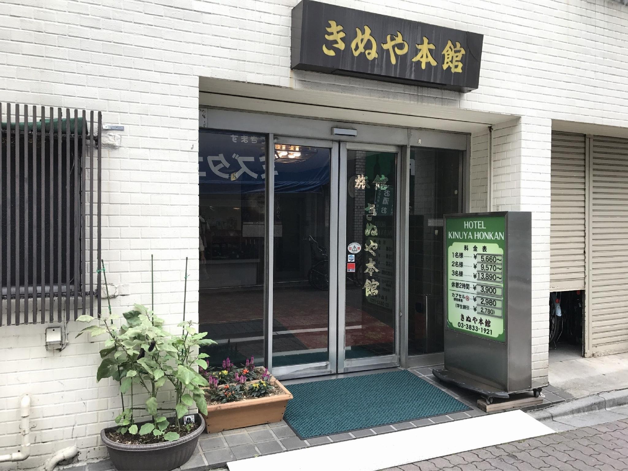 Kinuya Honkan