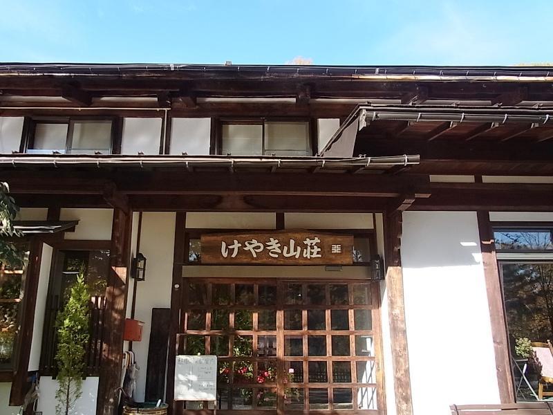 Onsen Ryokan Keyakisansou
