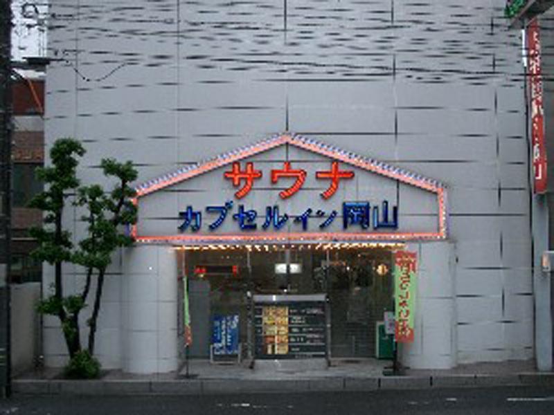 Capsule Inn Okayama