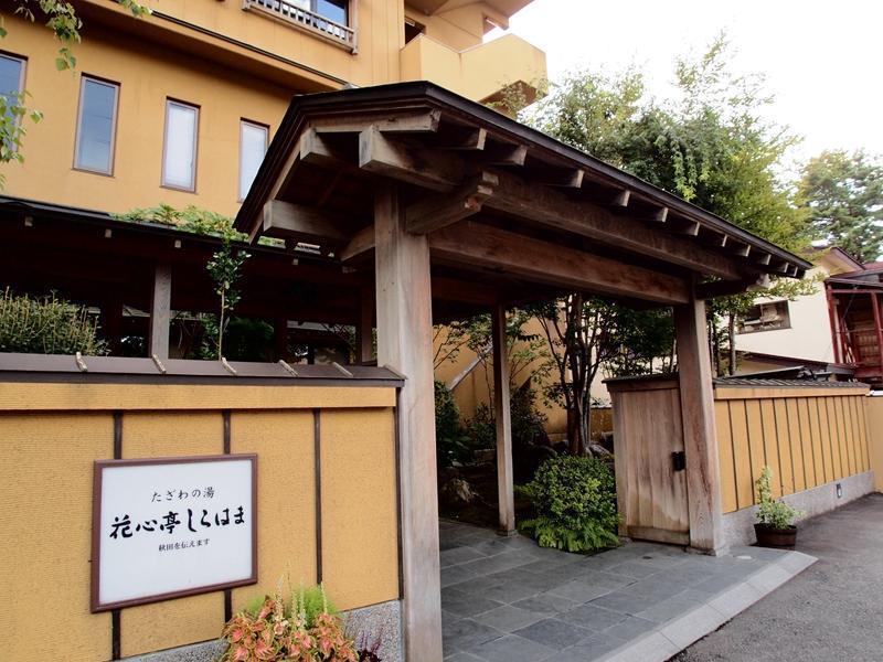 Kashintei Shirahama