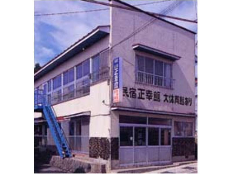 Bandai Minshuku Shoukoukan