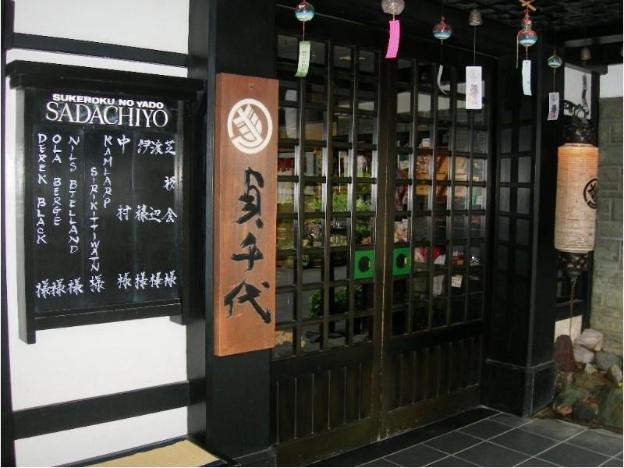Asakusa Sukeroku no Yado Sadachiyo