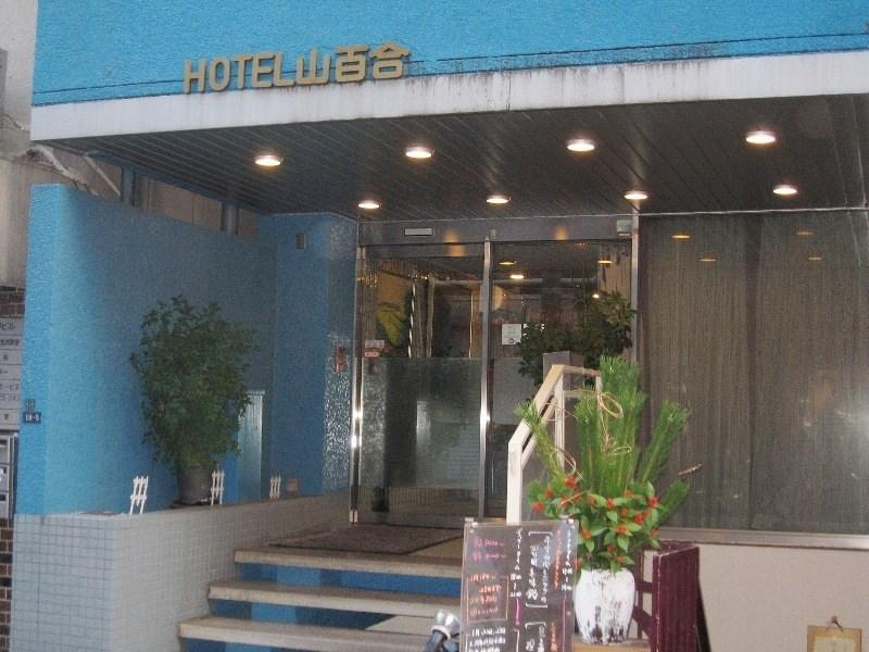 Business Hotel Yamayuri