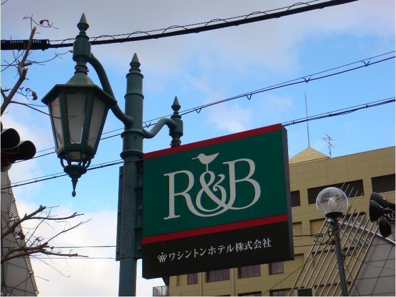 R&B Hotel Kyoto eki Hachijoguchi