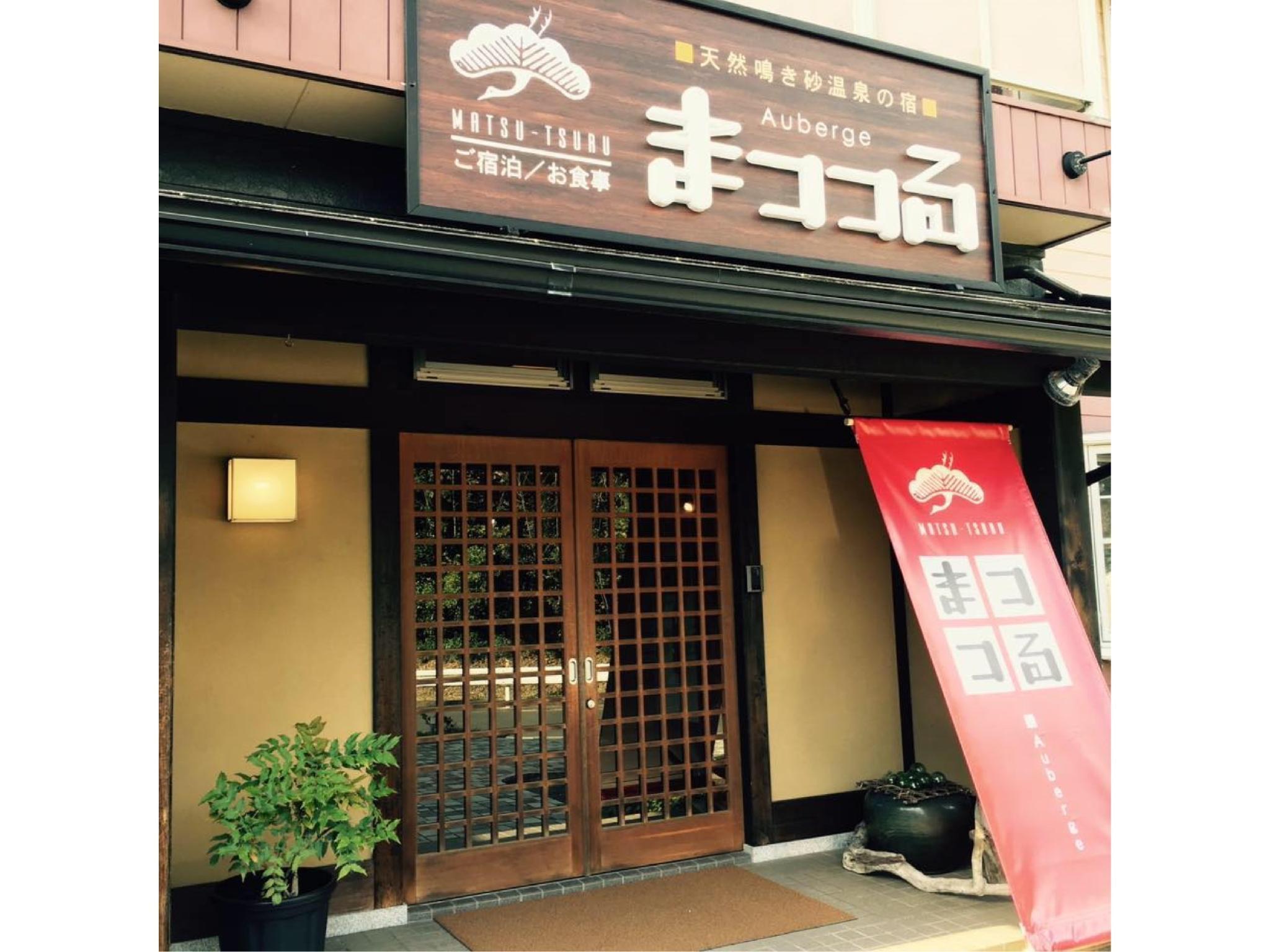 Japanese Auberge Matsu Tsuru