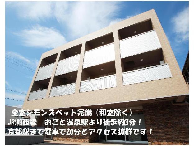Hotel Biwako Cerisaie