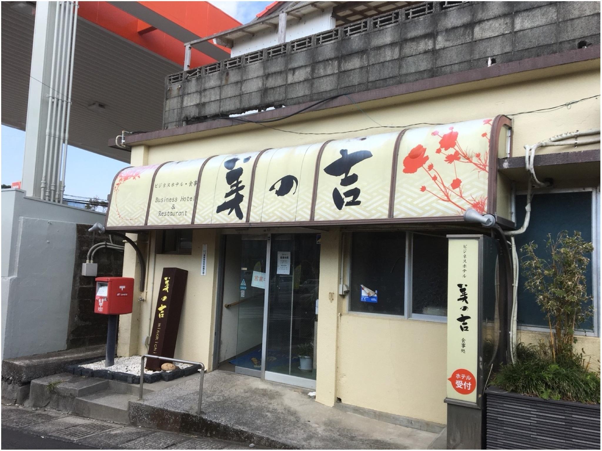 Business Hotel Minokichi