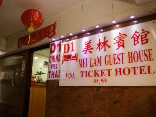Mei Lam Guest House