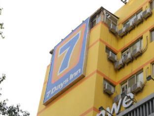 7 Days Inn Xian Xiaozhai Shizi Subway Station Branch