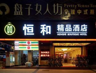 Henghe Boutique Hotel Guangzhou