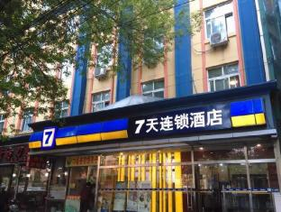 7 Days Inn Beijing Zhixin Bridge