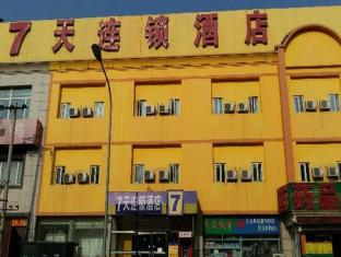 7 Days Inn China Agricultural University South Road Branch