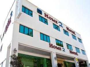 /home-2-hotel/hotel/kemaman-my.html?asq=jGXBHFvRg5Z51Emf%2fbXG4w%3d%3d