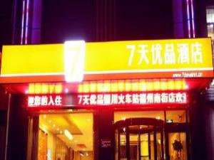 7 Days Premium Yinchuan Train Station Branch Hotel