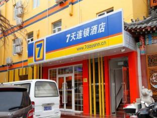 7 Days Inn Beijing Zhongguancun Suzhou Bridge Branch