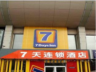 7 Days Inn Beijing Yizhuang Wanyuanjie Subway Station Branch
