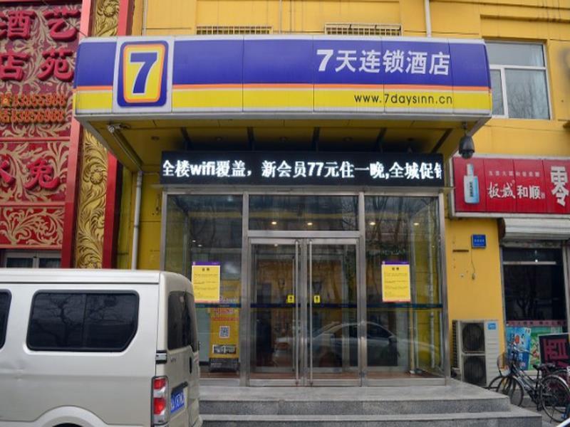 7 Days Inn Shijiazhuang Railway Station Xinshi Branch