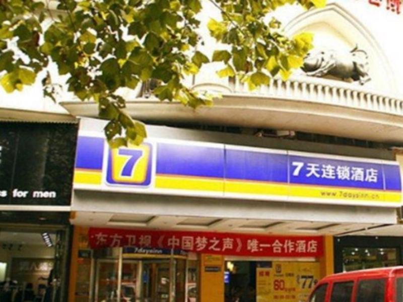 7 Days Inn Yueyang Dongmaoling Walking Street Branch