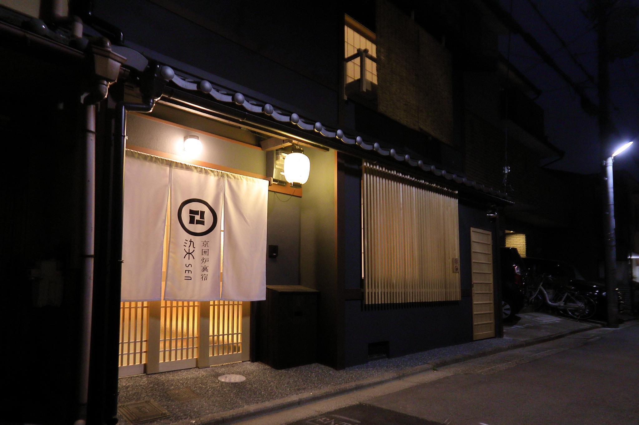 SEN Shichijo Mibu Ninosai Easy Access To Kyoto STA