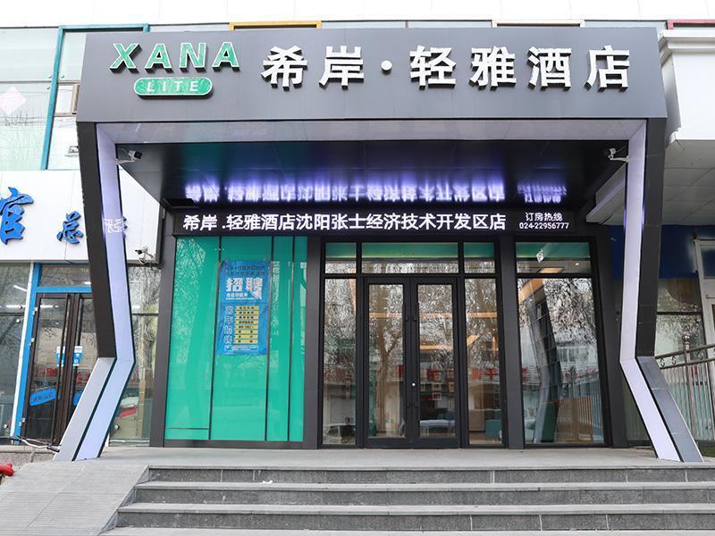 Xana Lite�Shenyang Zhangshi Economic And Technological Development Zone