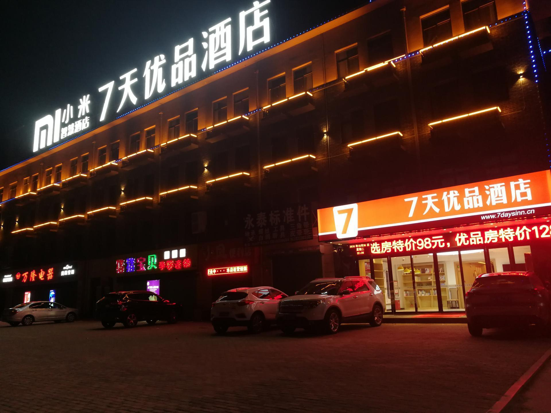 7 Days Premium�Anyang Tanyin Yuefei Temple Scenic Area