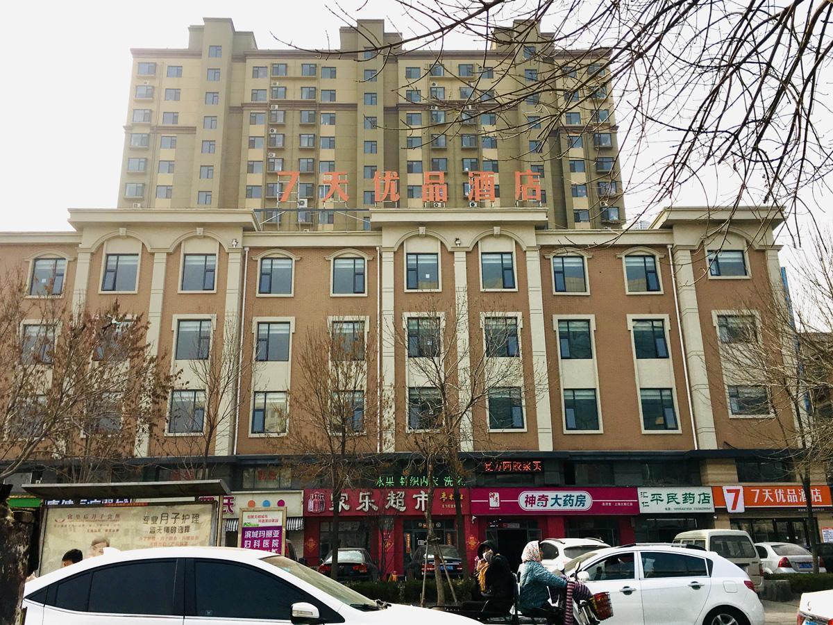 7 Days Premium·Binzhou People's Hospital