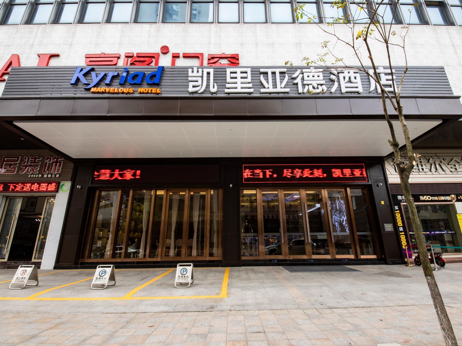 Kyriad Marvelous Hotel�Foushan Sanshui Wanda Plaza