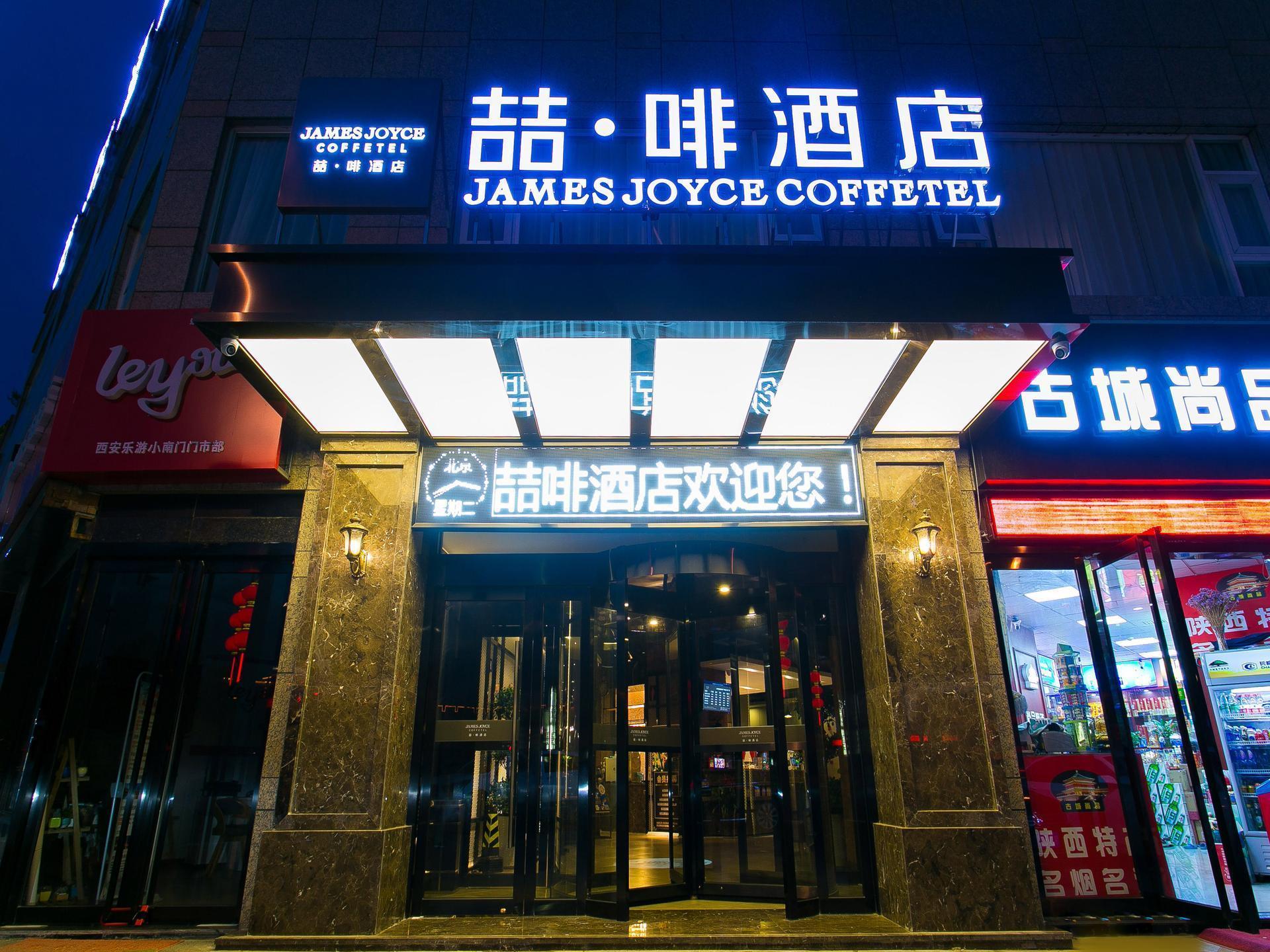 James Joyce Coffetel�Xi'an Nanmen Ming City Wall Xiaonanmen