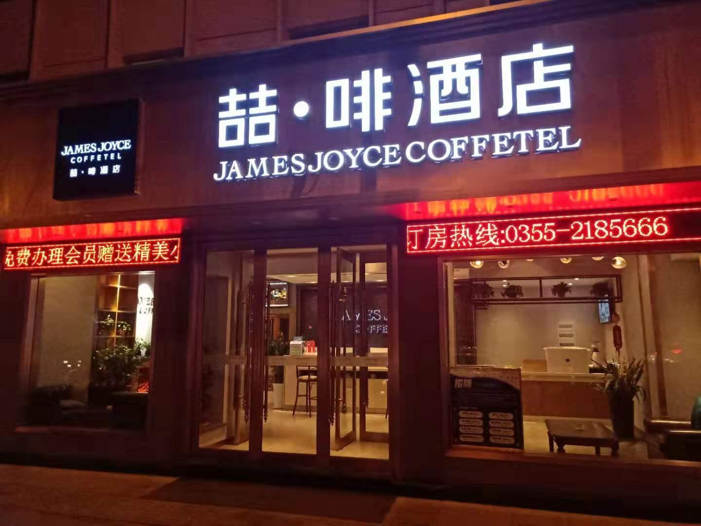 James Joyce CoffetelChangzhi Hero Zhong Road Changyungang