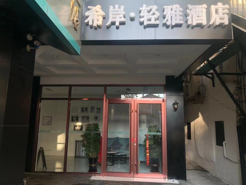 Xana LiteZhangjiakou Baozili Resort