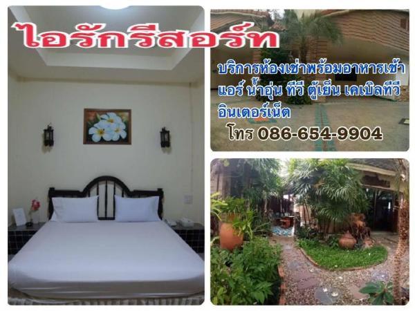 I Love Resort Chiang Mai
