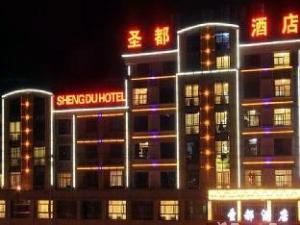 Yiwu Sheng Du Hotel