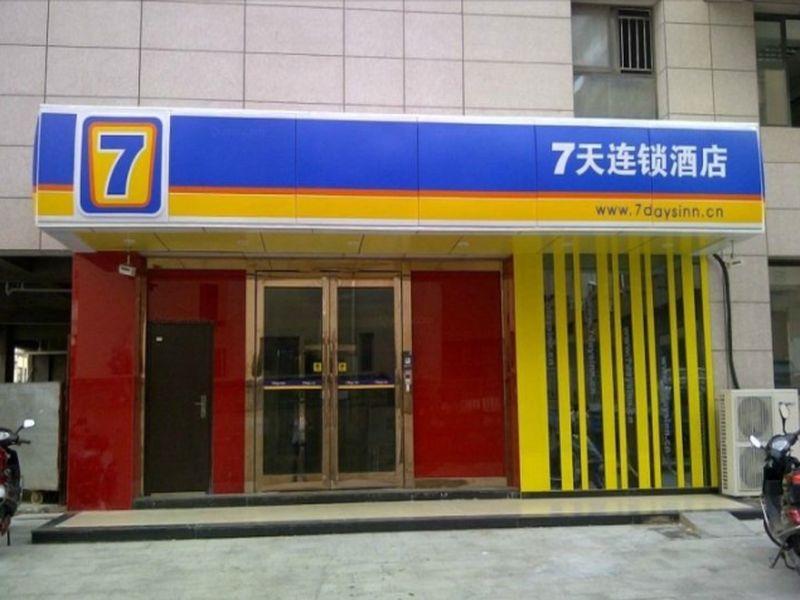 7 Days Inn Haian Bus Station Branch
