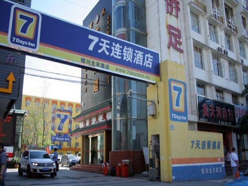 7 Days Inn Yinchuan Beijing Road Branch