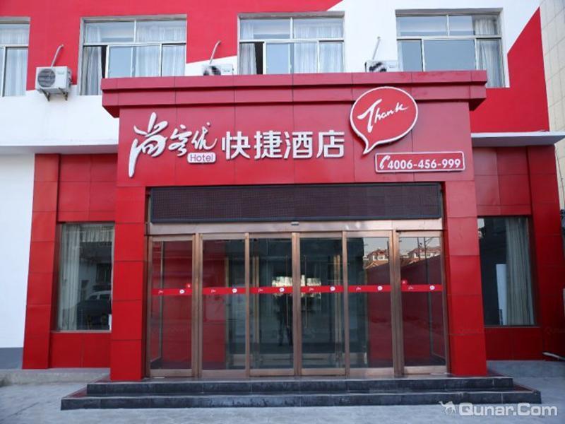 Thank Inn Plus Hotel Changzhi XiangYuan Kaiyuan East Street