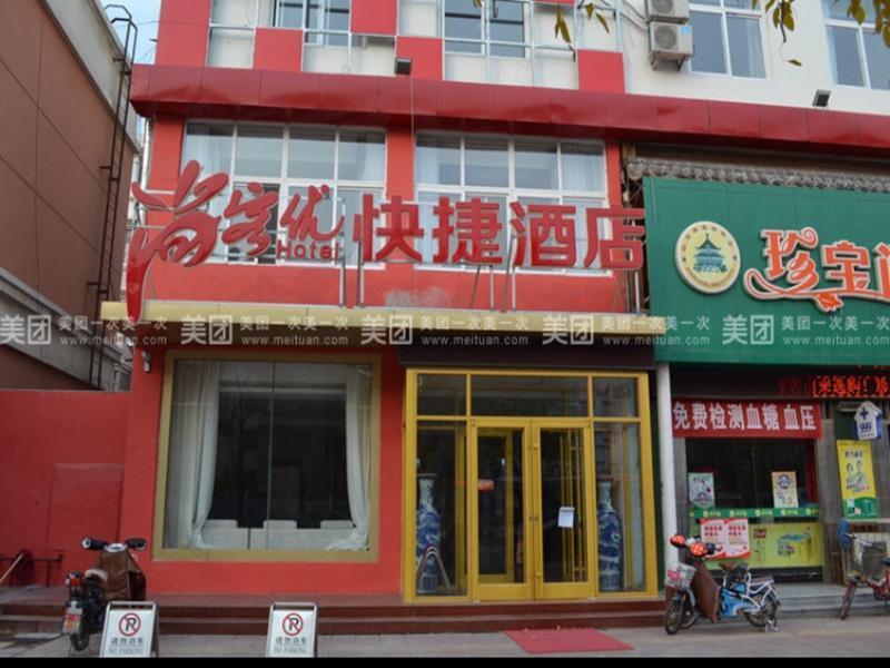 Thank Inn Plus Hotel Dongying Zibo Road