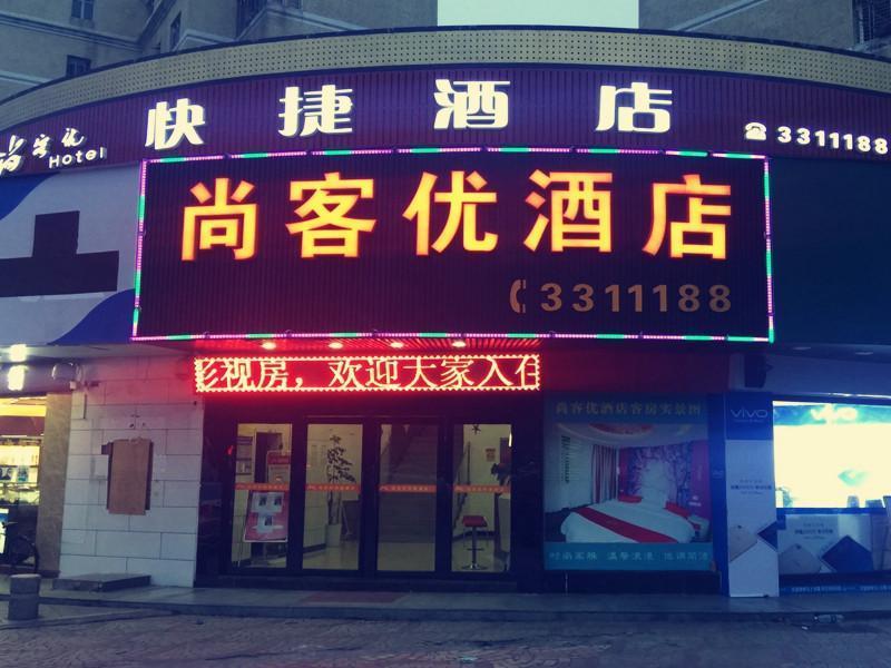 Thank Inn Plus Hotel Zhuhai High Tech Zone University Town