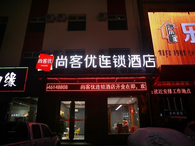 Thank Inn Plus Hotel Jinzhong Yuci District Shizhao