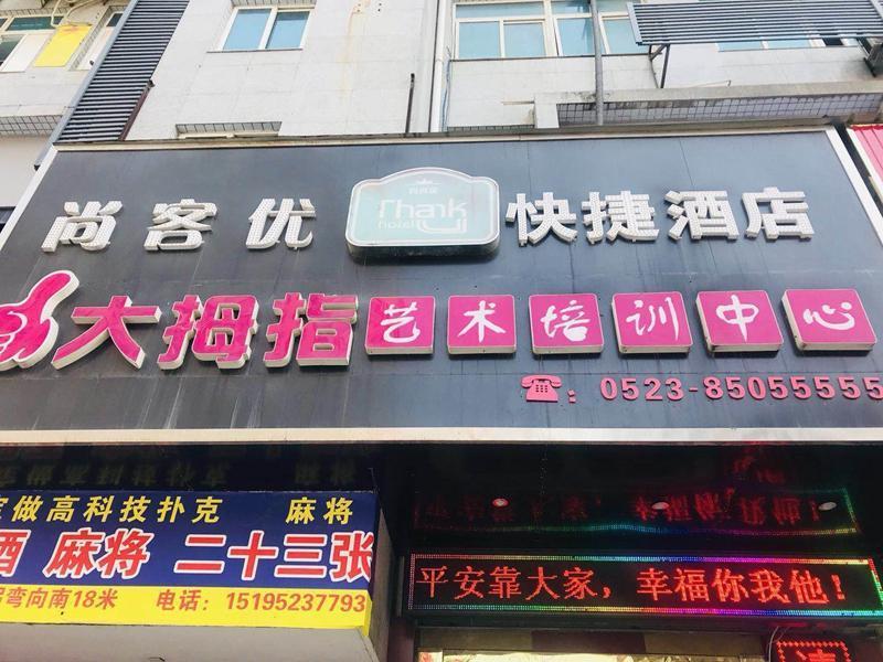 Thank Inn Plus Hotel Jiangyan Pedestrian Street